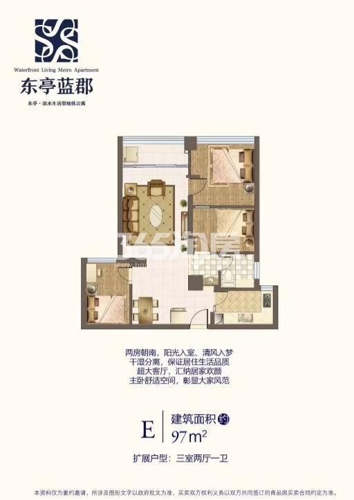 东亭蓝郡97平公寓户型图