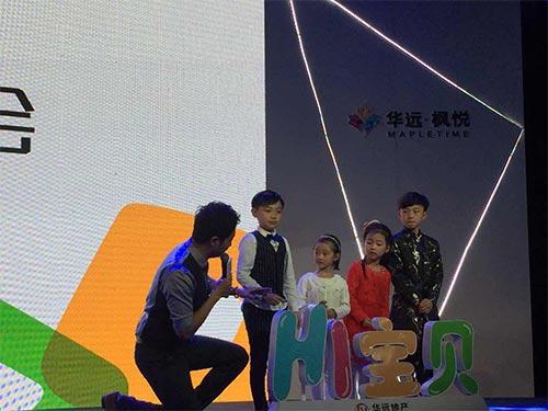 关注儿童共筑未来 华远枫悦HI宝贝品牌发布会