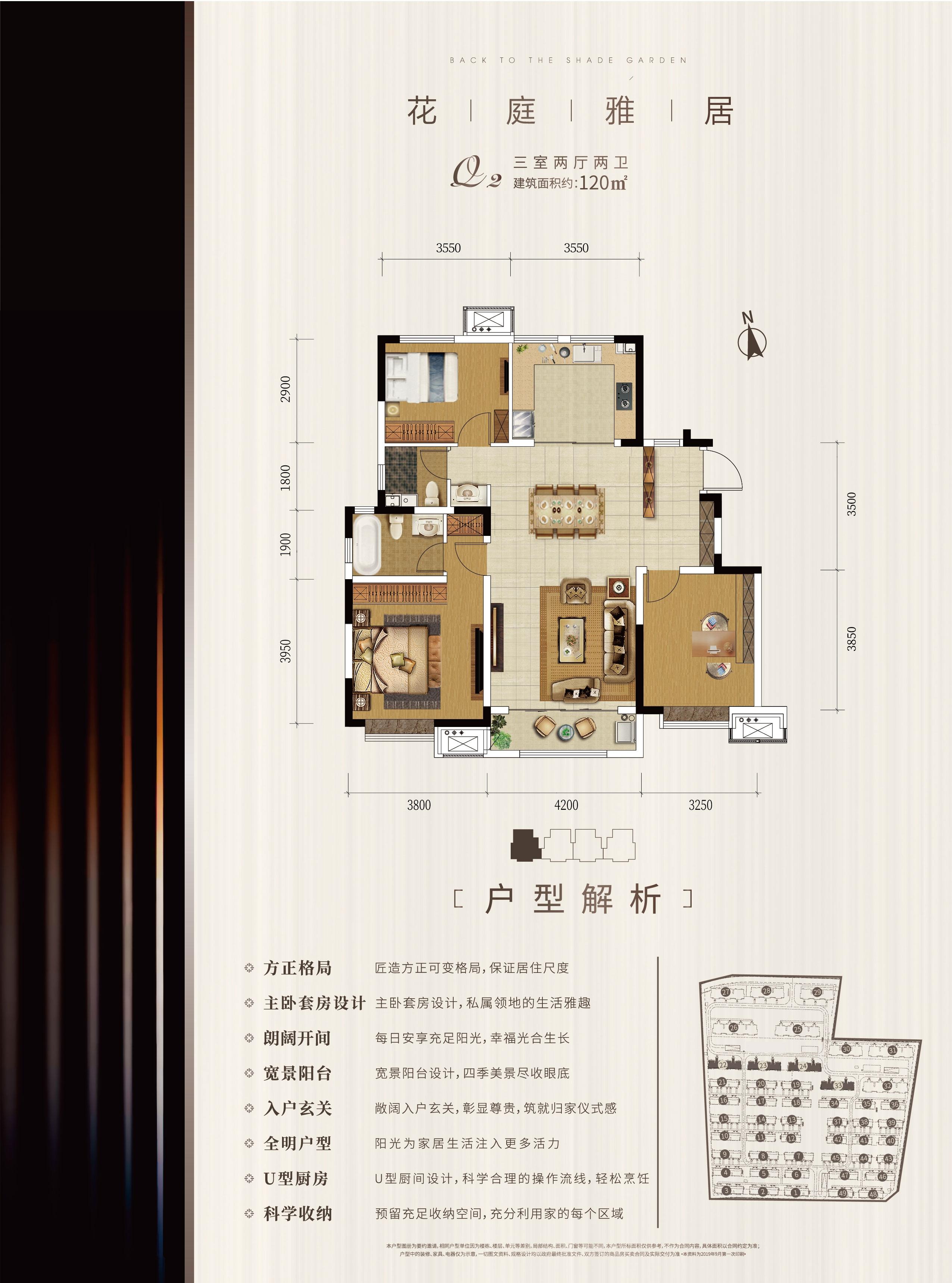 Q2户型 三室两厅两卫 120平米