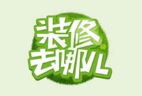芜湖这些家装公司有口碑有资历,绝对实力派!