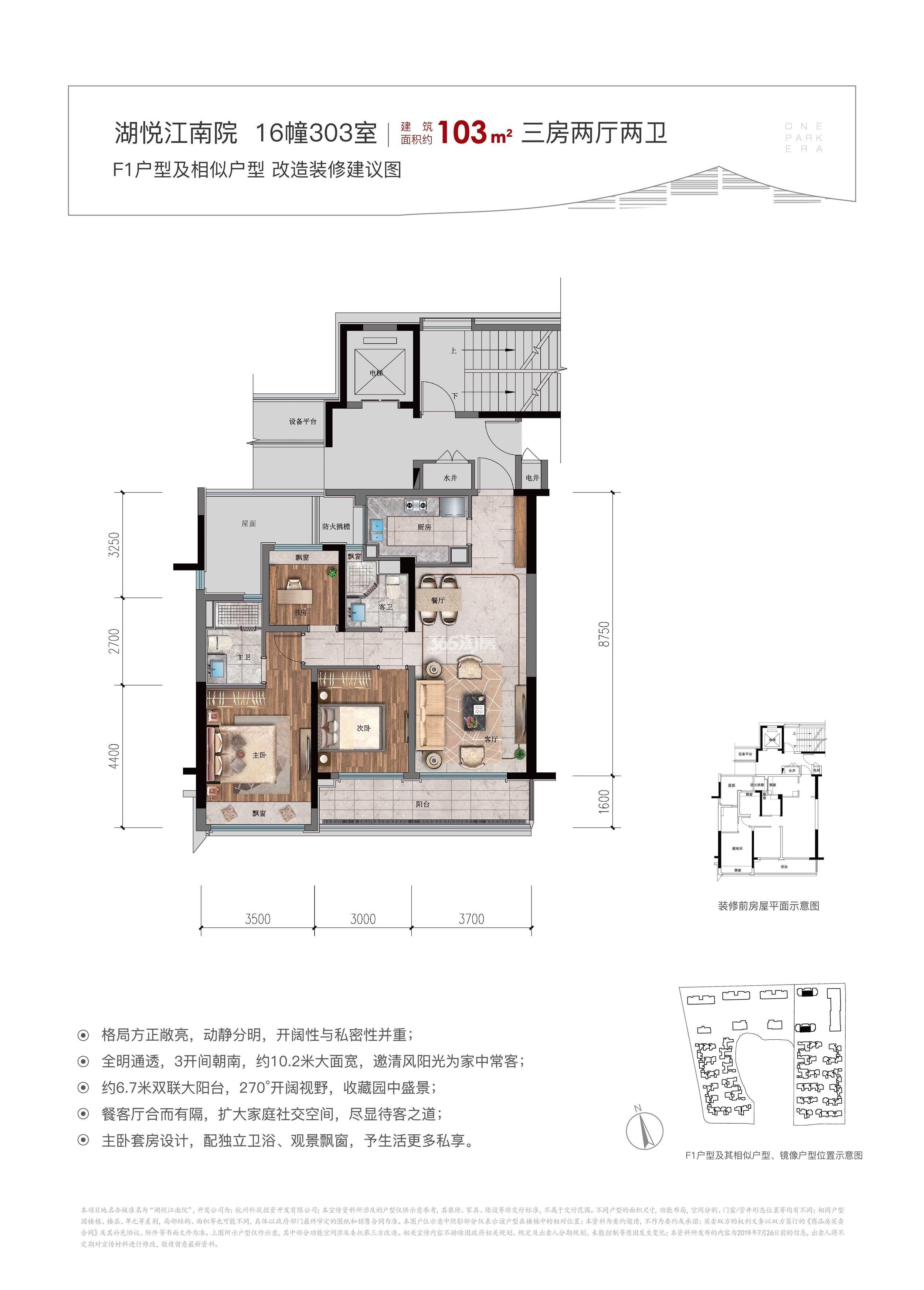 融创江南壹号院二期北区高层F1户型103方(16、18#)