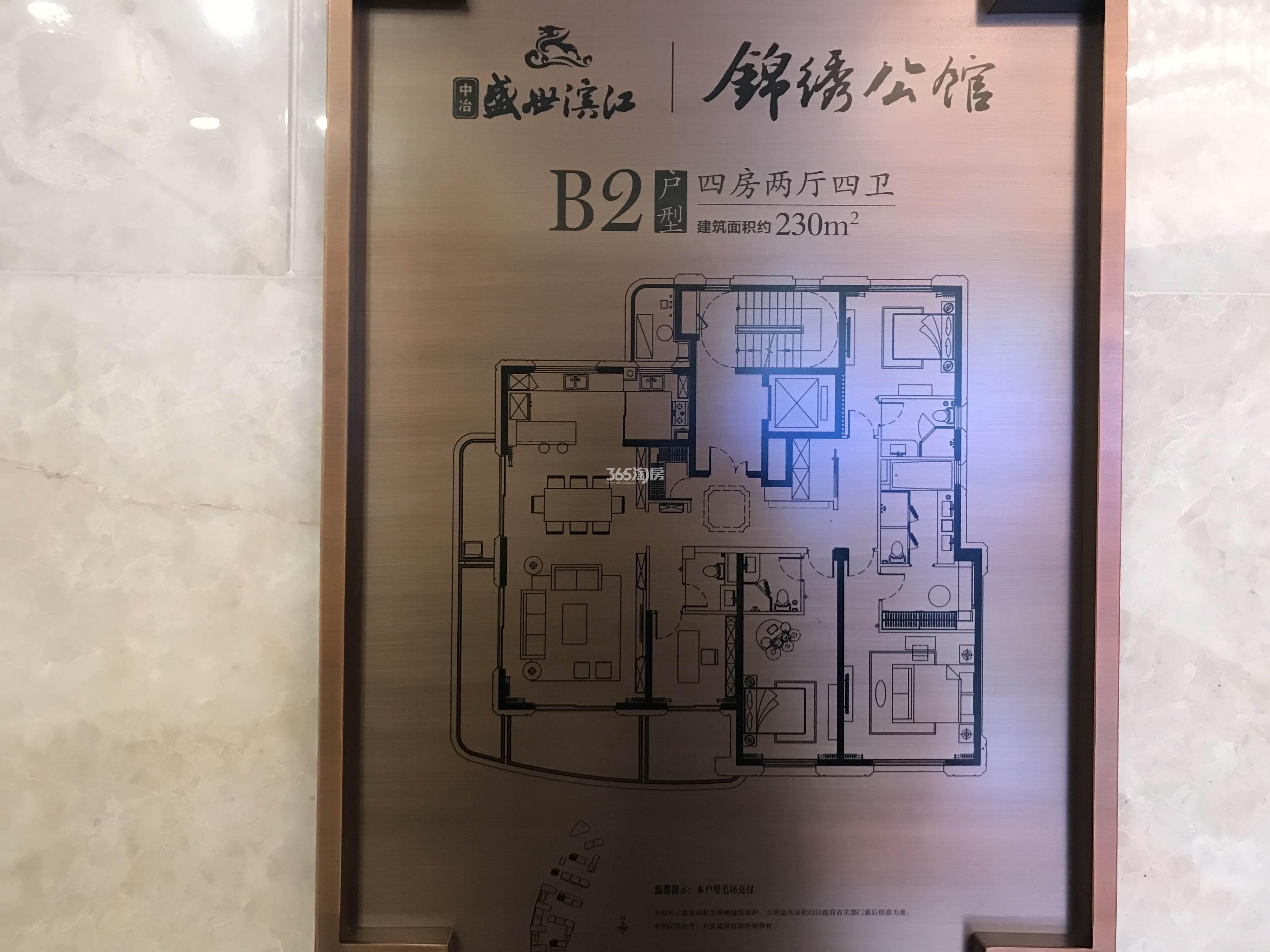 锦绣公馆组团230㎡4室2厅4卫户型图