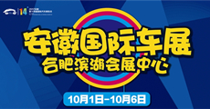 安徽第十四届国际汽车展览会门票免费送啦!