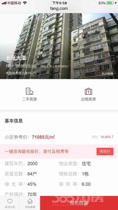 北京西路虎踞路路口省委旁4室3厅3卫207㎡新空房赤壁路