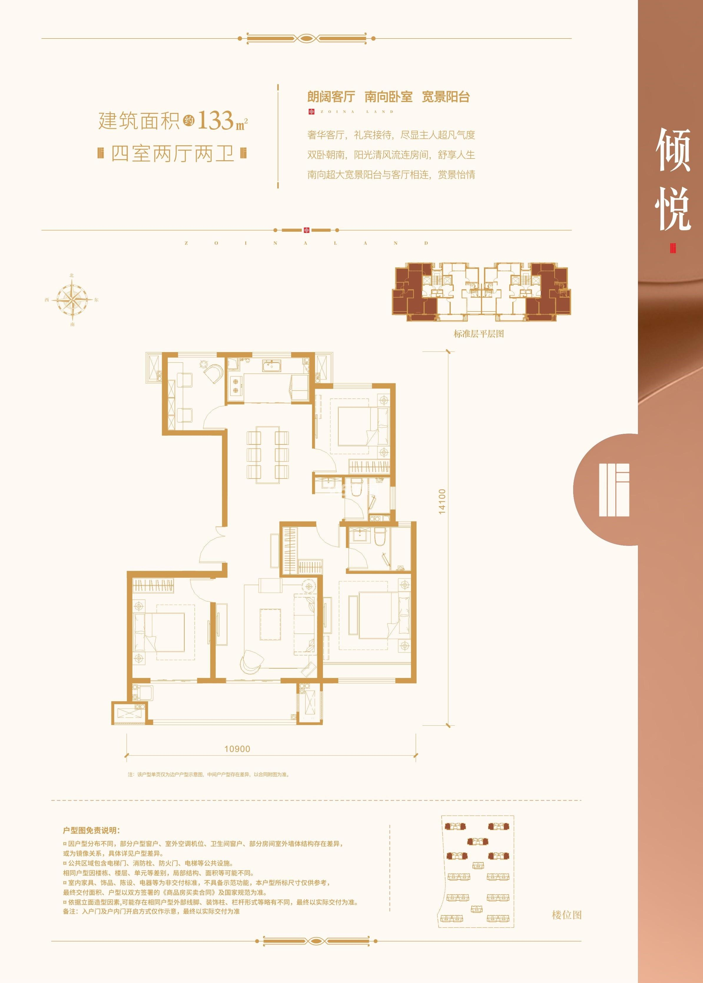 中南上悦城四室两厅133㎡户型图