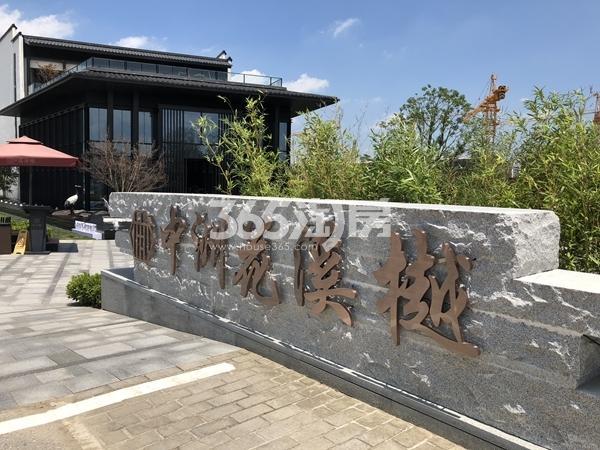 中洲花溪樾实景图