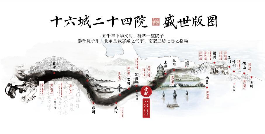 (文一泰禾合肥院子 365淘房 资讯中心)