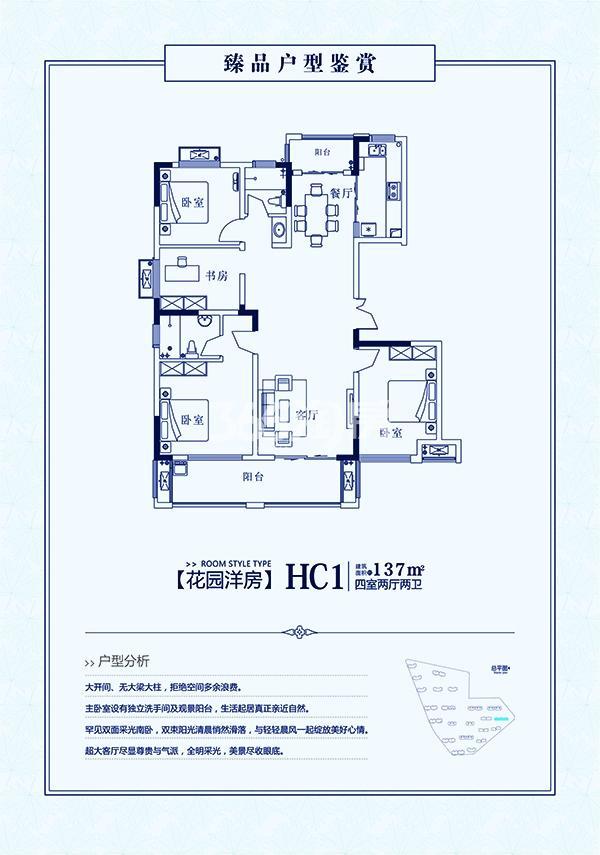 花园洋房HC1户型