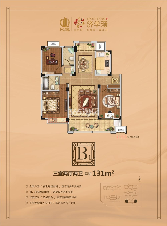 沁雅济学瑭 B1三室两厅两卫 131㎡