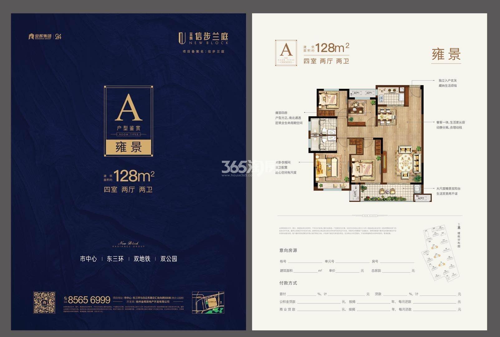 金辉信步兰庭A户型128平米四室两厅两卫