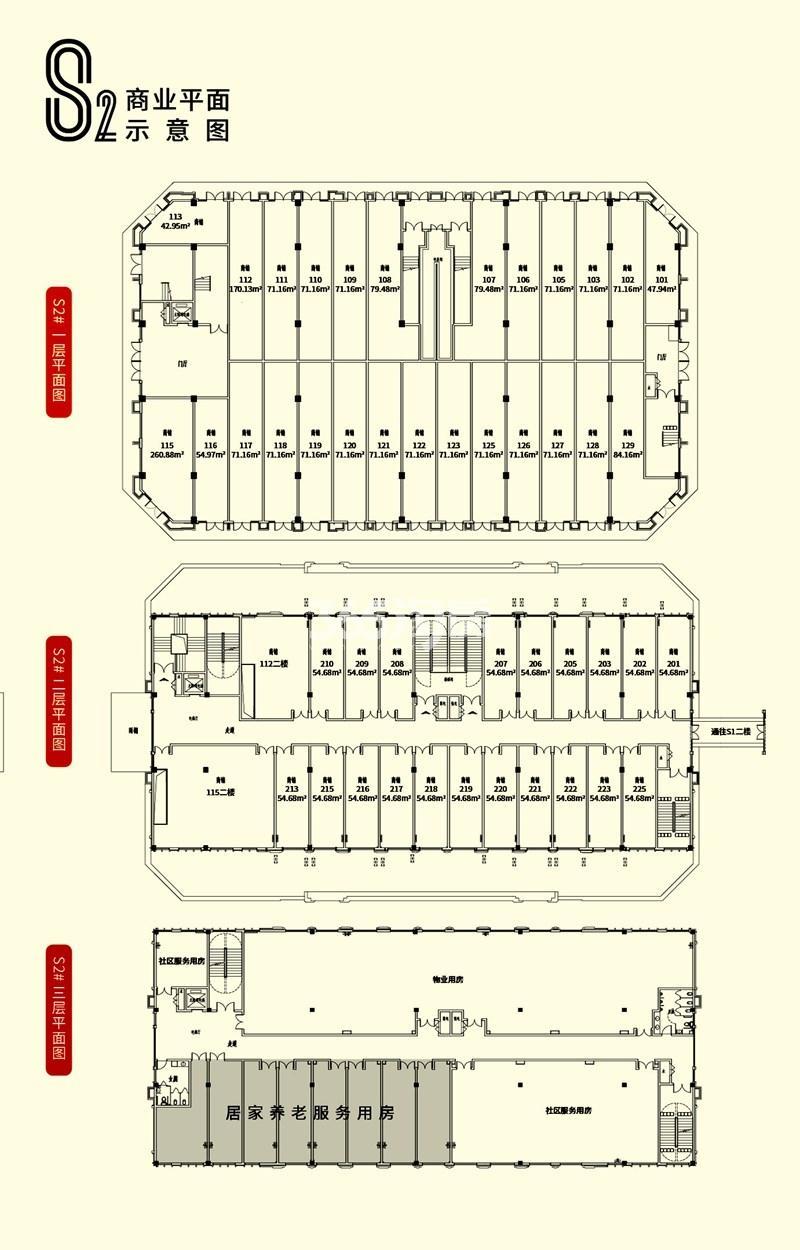 绿地高铁东城东湖鑫街S2#商业平面示意图