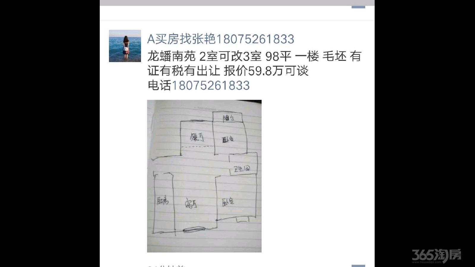 龙蟠南苑2室1厅1卫98平米2013年产权房毛坯