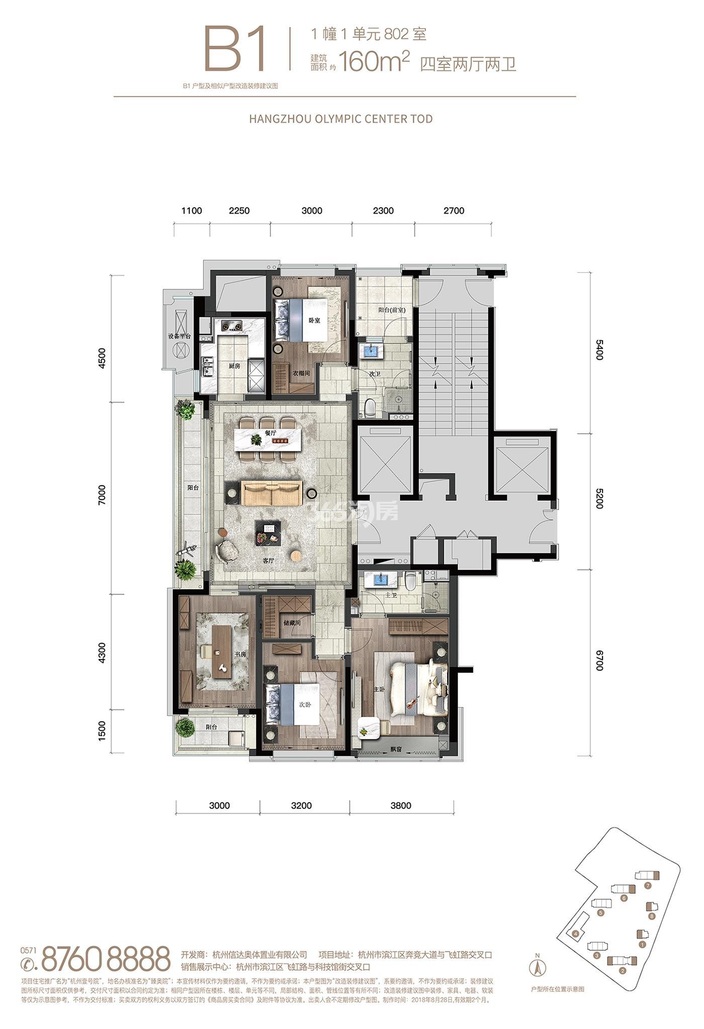 信达中心|杭州壹号院2号楼边套及1、8号楼西边套和6、7号楼东边套B1户型 约160㎡