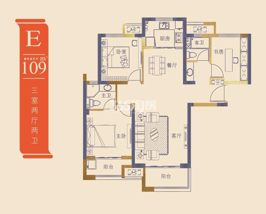 E户型建筑面积约109㎡ 三室两厅两卫