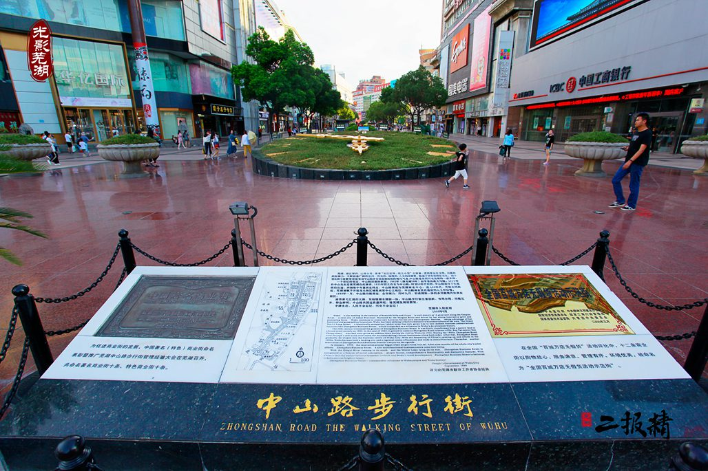芜湖的C位,永远属于步行街