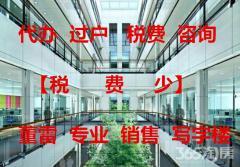 专业销售 写字楼 谷阳大厦 珠江路 地铁口 华海大厦 对面