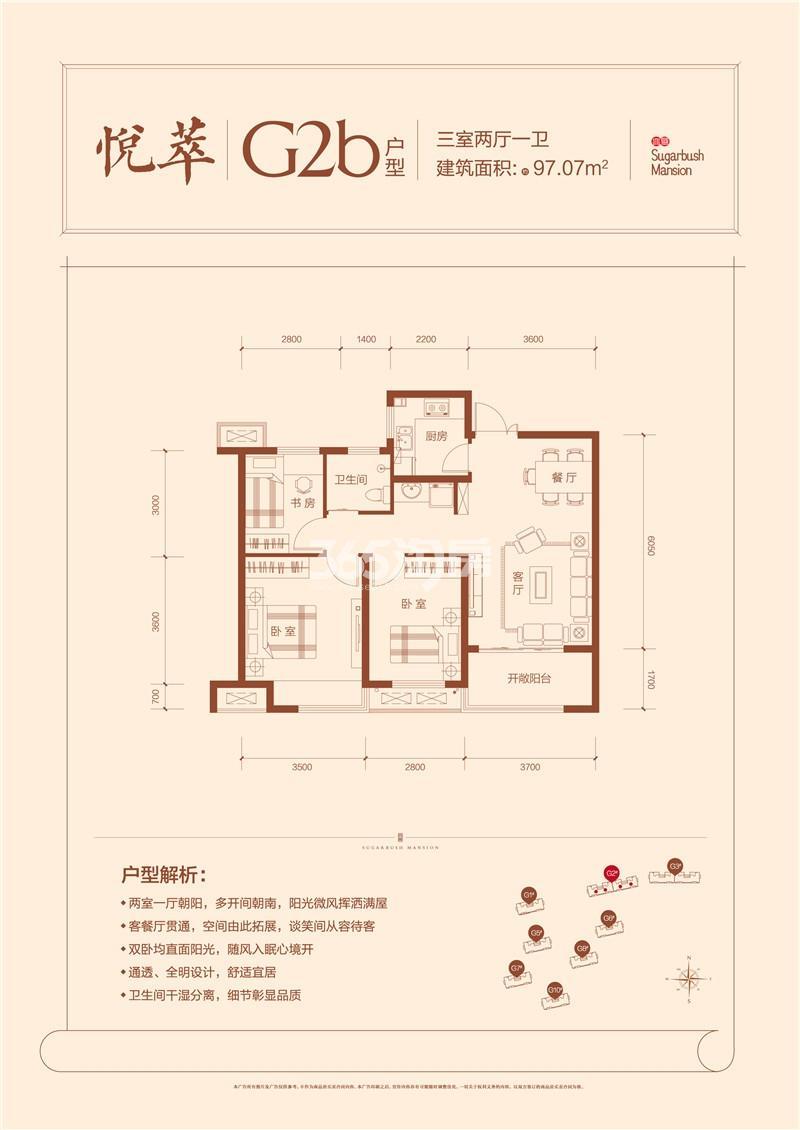 悦萃G2b户型三室两厅一卫约97.07㎡