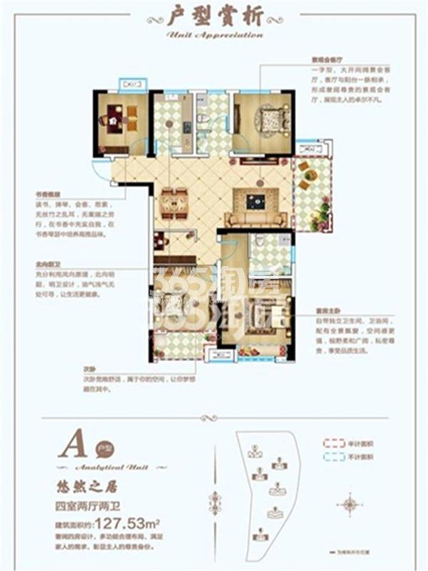 学翰府邸 A户型 四室两厅两卫 建面约127.53㎡