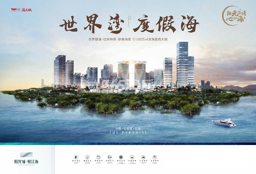 阳光城·悦江海效果图