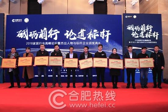 """志邦家居获得""""2018中国安徽家居十大标杆建材企业""""奖项!"""