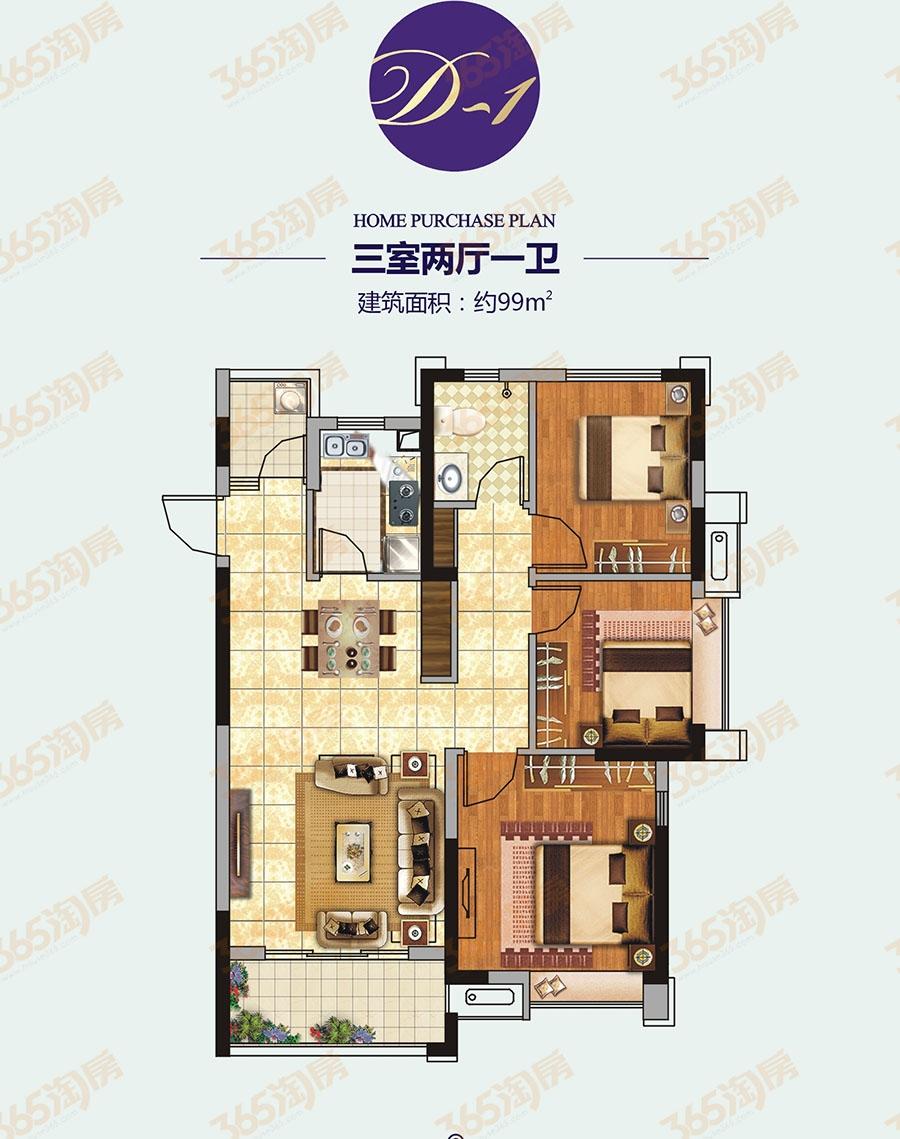 信德悦城D1户型图-99平