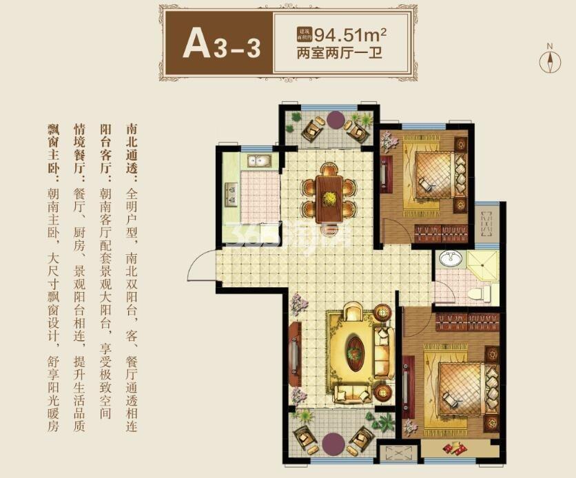 新华联铂悦府A3-3户型图-94.51平