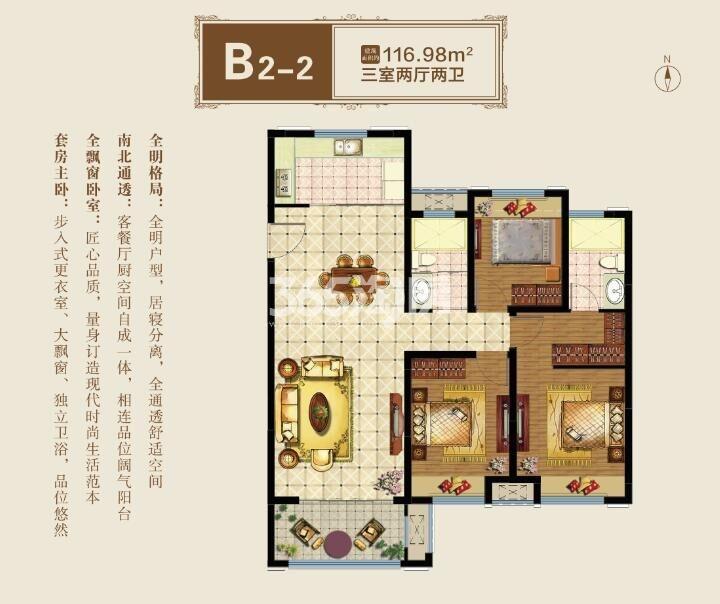 新华联铂悦府B2-2户型图-116.98平