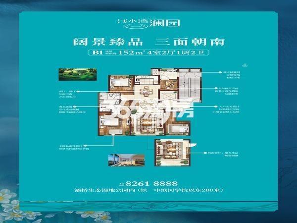 普华浅水湾澜园4室2厅1厨2卫152㎡