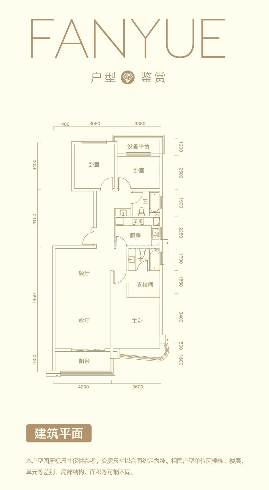 半岛公馆梵悦133㎡户型图