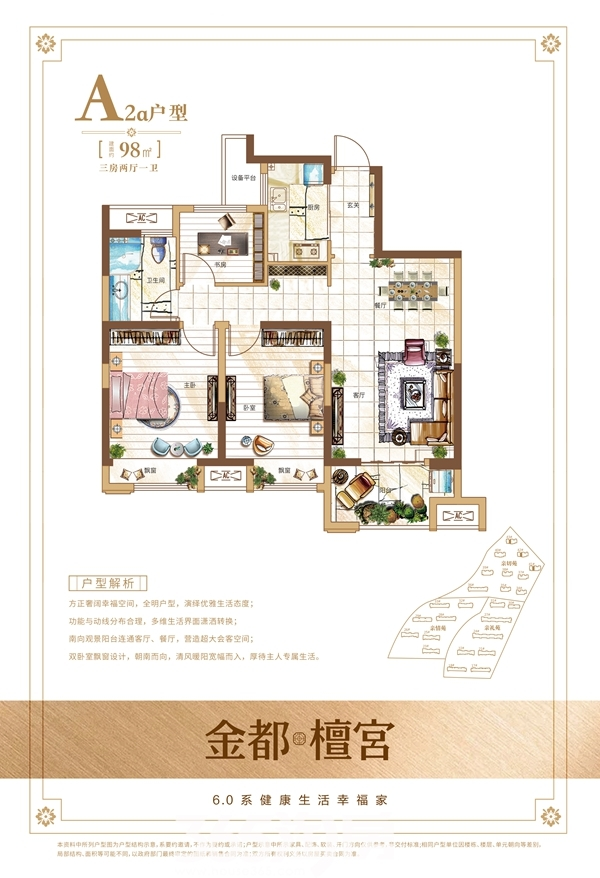 金都檀宫98㎡A2α户型图