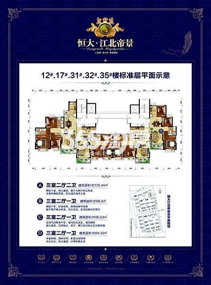 恒大江北帝景户型图