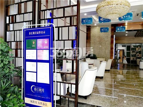 春江朗月 营销中心证件公示牌 201808