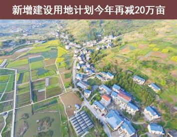 全国划定永久基本农田15.5亿亩