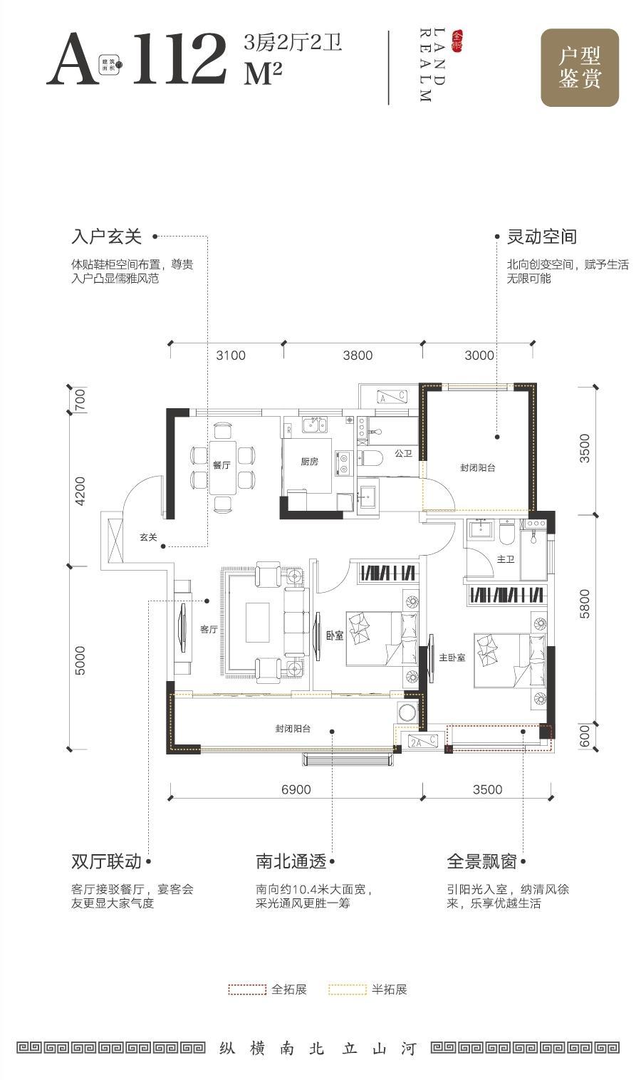 山河境112㎡三房两厅两卫A户型图