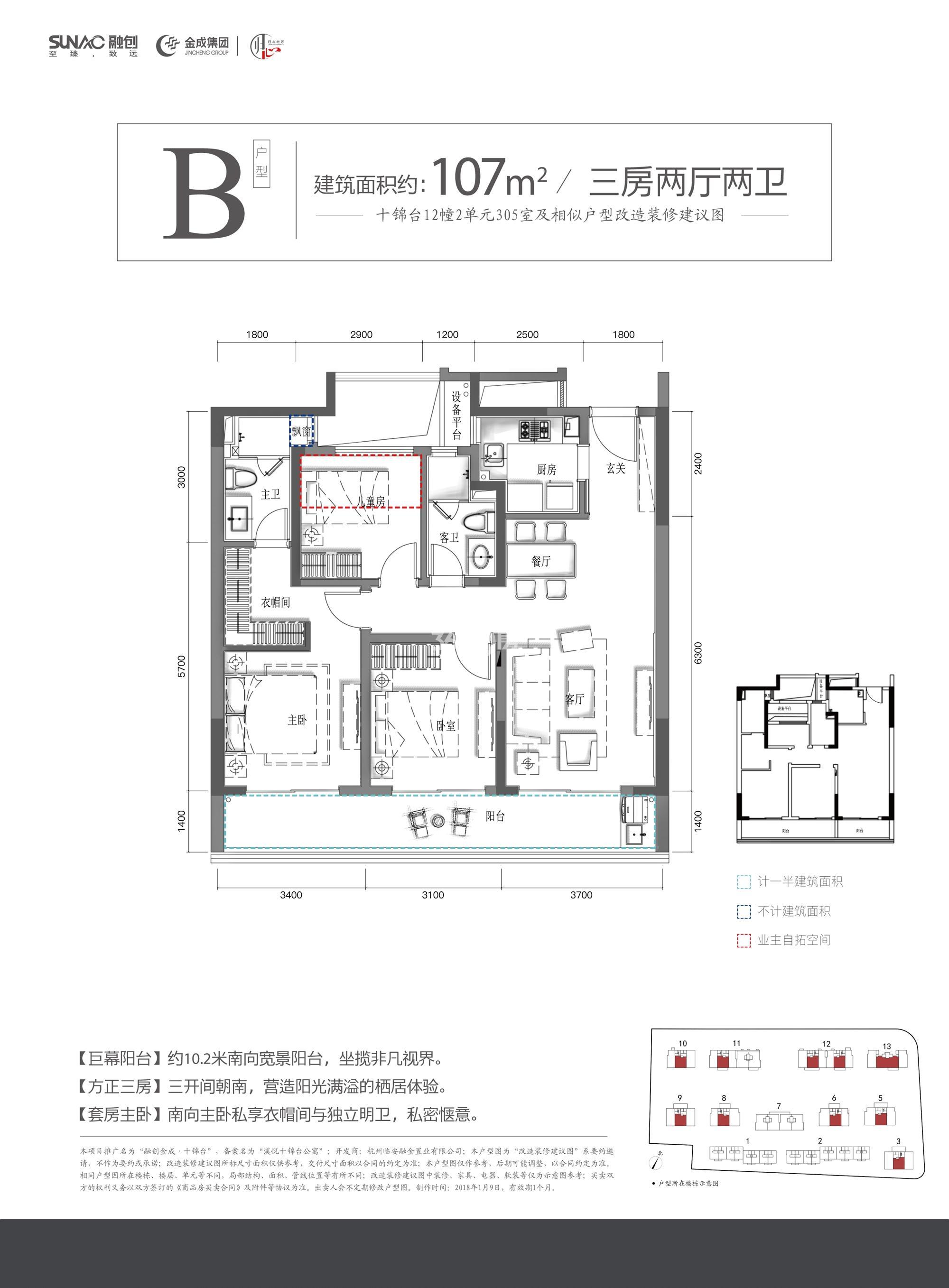 融创金成十锦台B户型107方 中间套(3、5、6、8-13#)