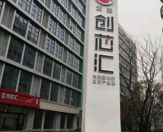 地铁3号线星火路站 <font color=red>创芯汇</font>园区 精装修办公 现房 可分割面