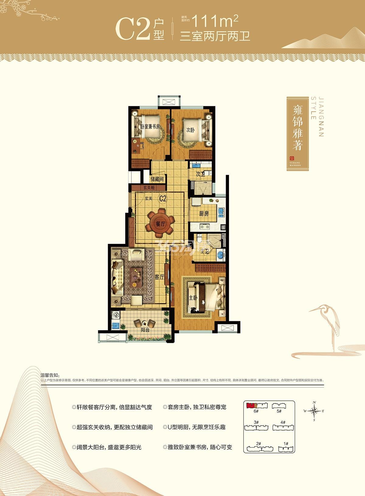 西房余杭公馆6号楼C2户型111方户型图
