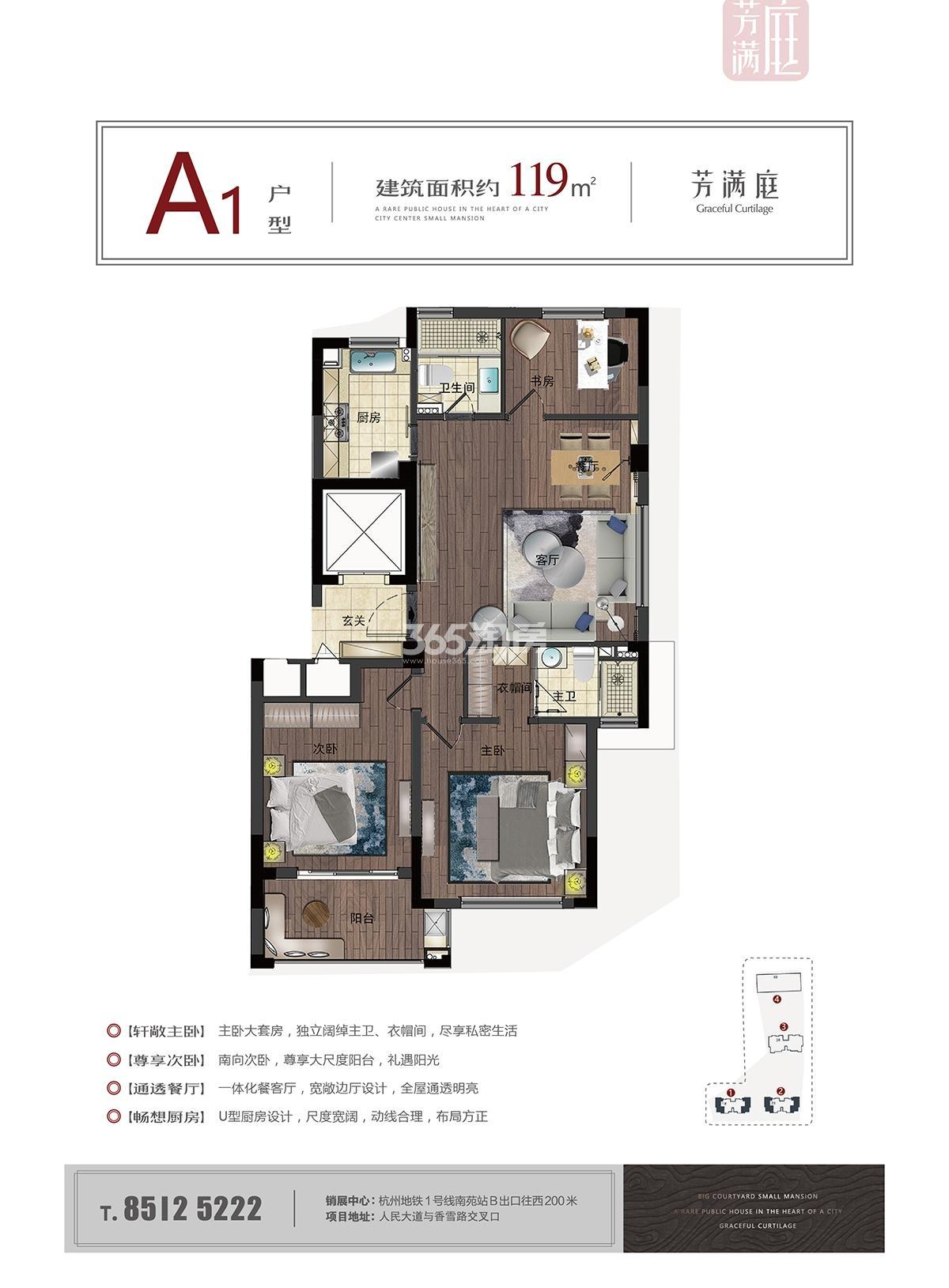 临平芳满庭项目1、2号楼A1户型119方边套