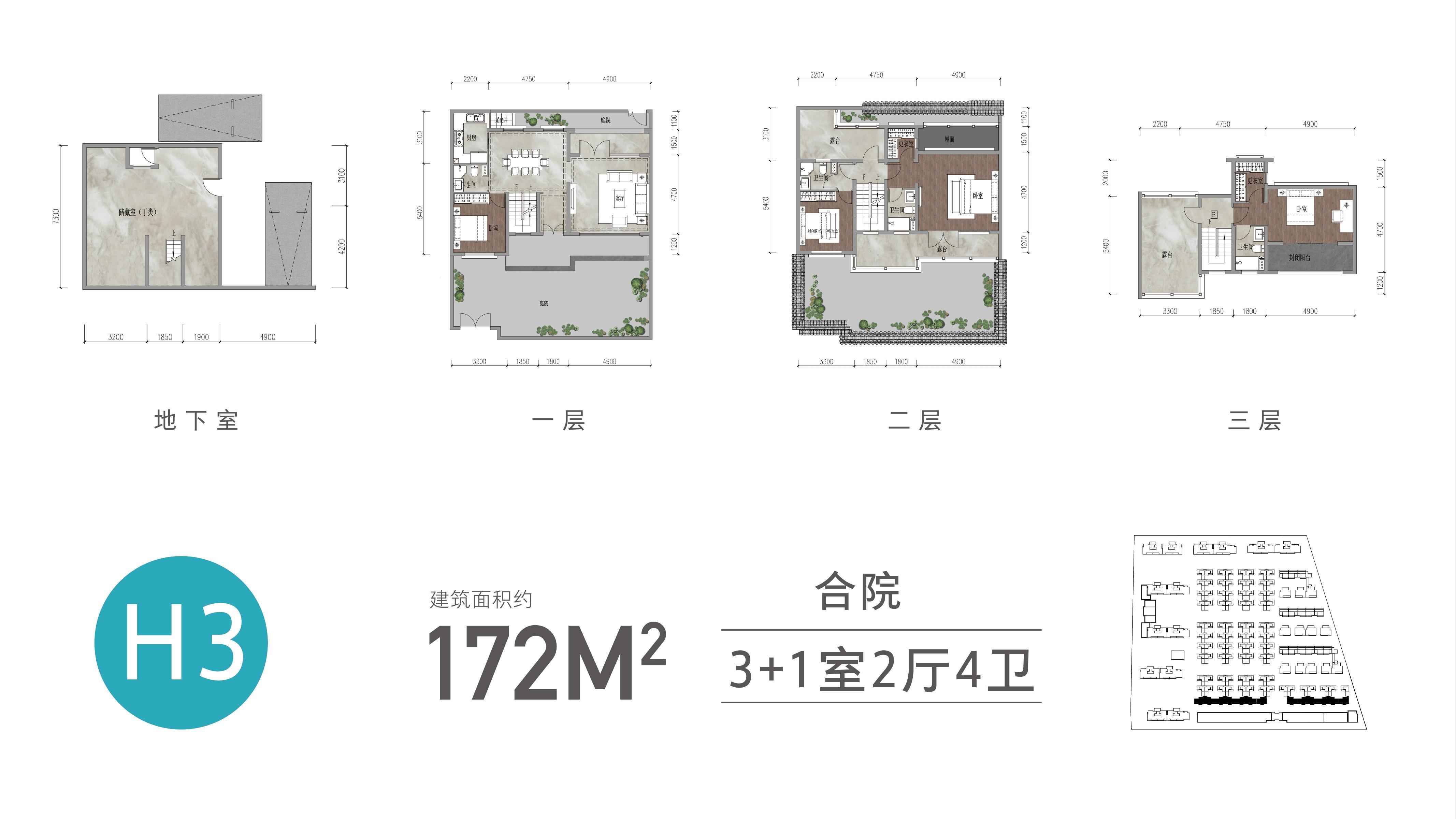 金鹏清风明月合院172㎡户型图