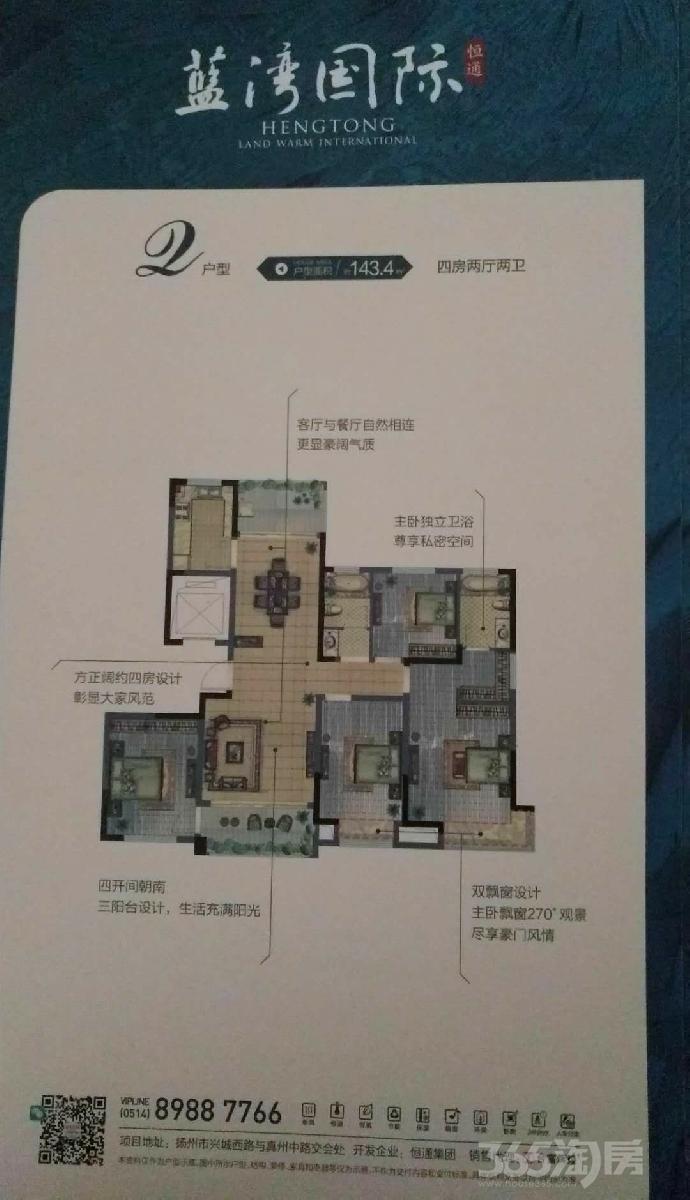 恒通蓝湾国际4室2厅2卫144平米2018年产权房毛坯