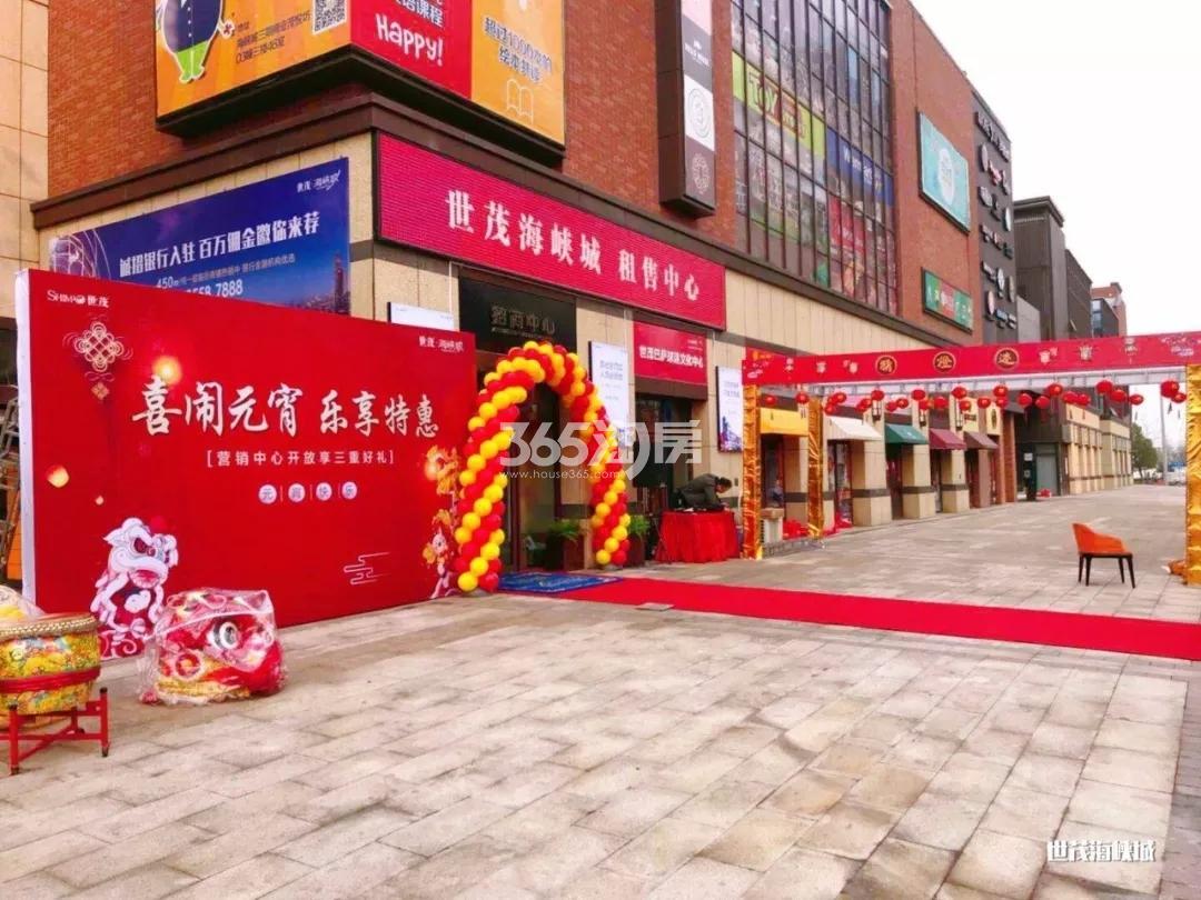 海峡城新营销中心实景图(3.15)