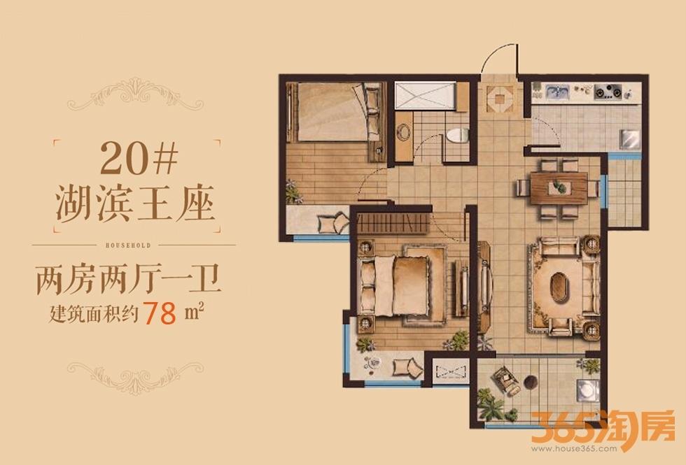 新华联梦想城20号楼78平户型