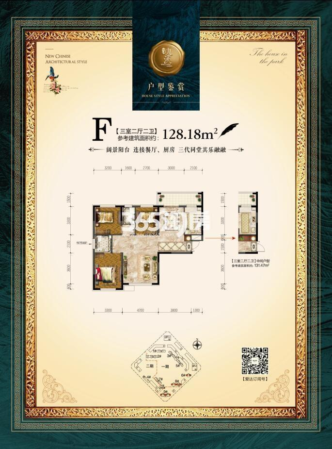 F户型 三室二厅二卫 建面约128.18㎡