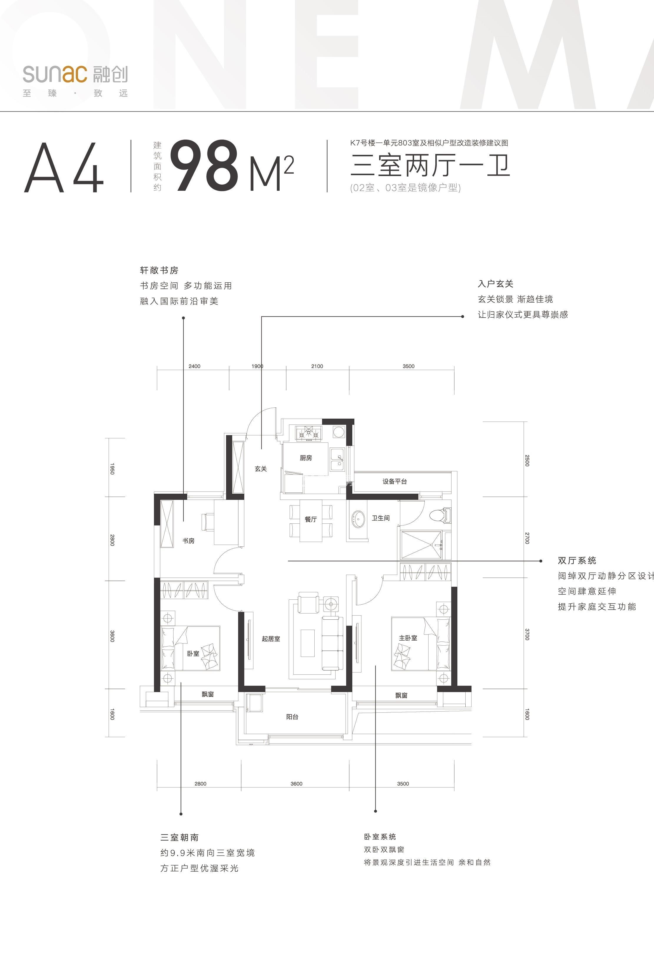 融创长江壹号K地块98㎡A4户型图