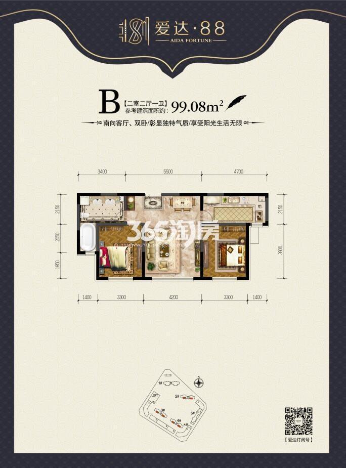 B户型 两室两厅一卫 建面约99.08㎡