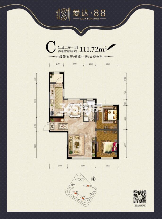 C户型 两室两厅一卫 建面约111.72㎡