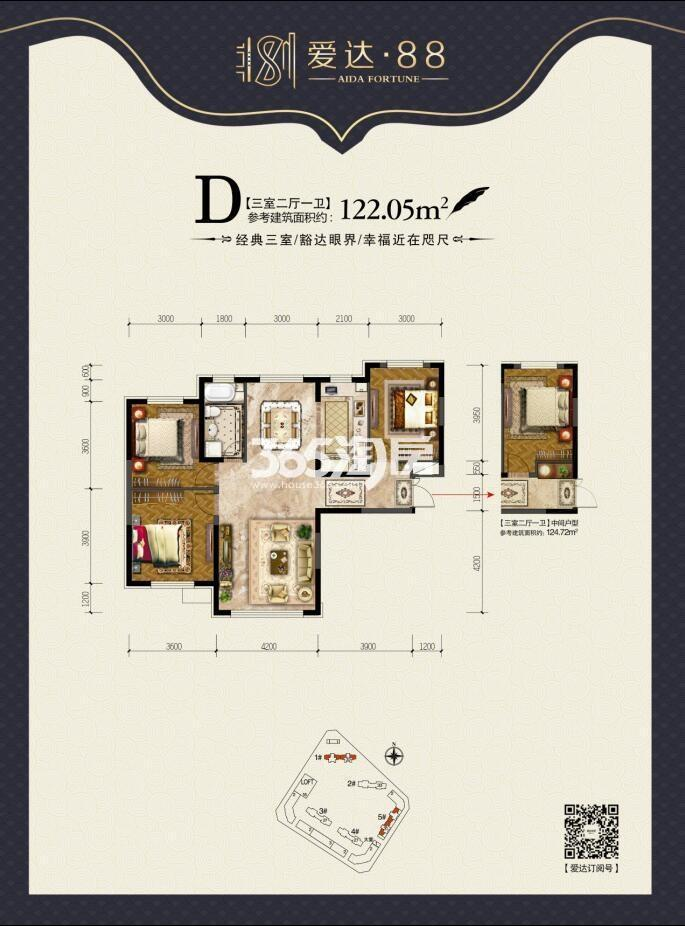 D户型 三室两厅一卫 建面约122.05㎡