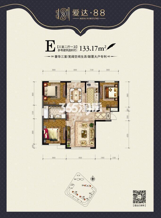E户型 三室两厅一卫 建面约133.07㎡