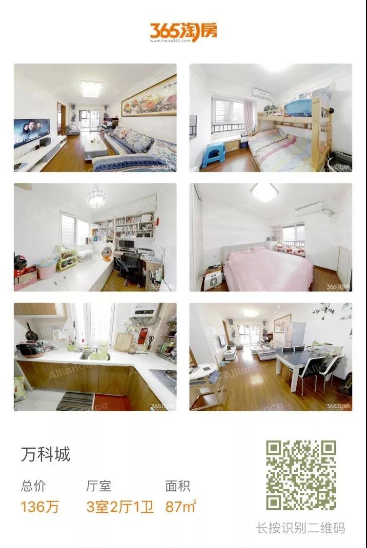 芜湖二手房