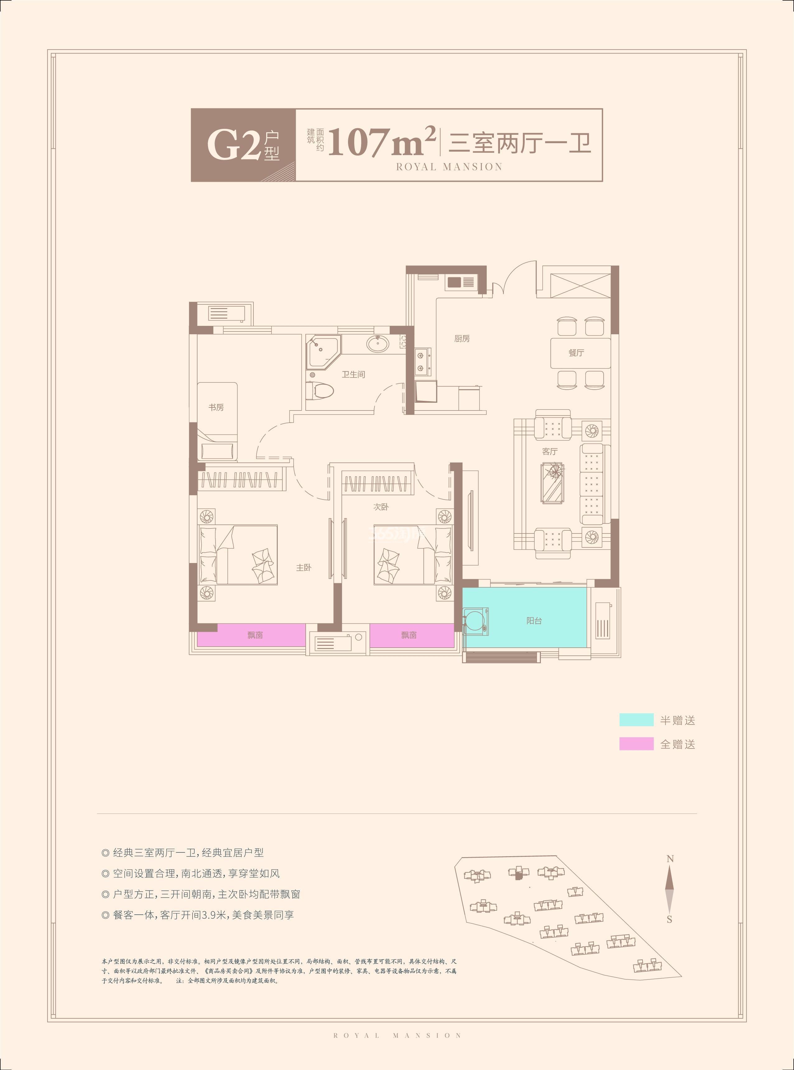 柏庄香府三期11#高层 三室两厅一卫 107㎡
